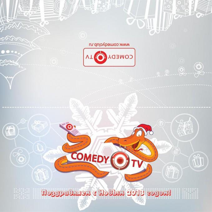 креативная новогодняя открытка Comedy TV 2013