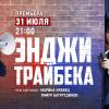 Оформление промо роликов ТНТ4
