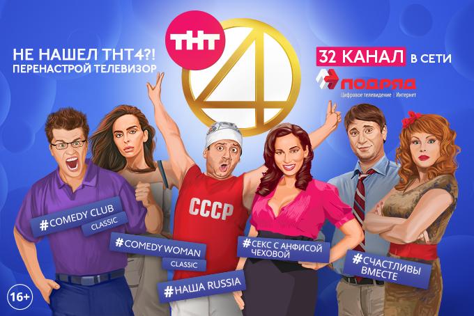 рекламная компания ТНТ4